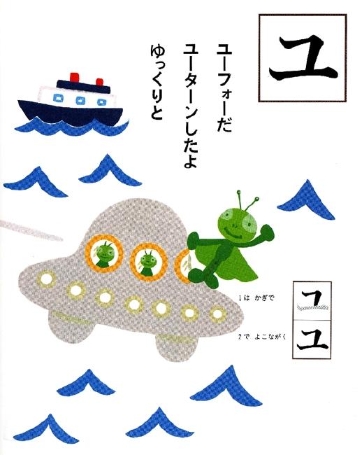 下村式カタカナ口唱法 of 下村 ...