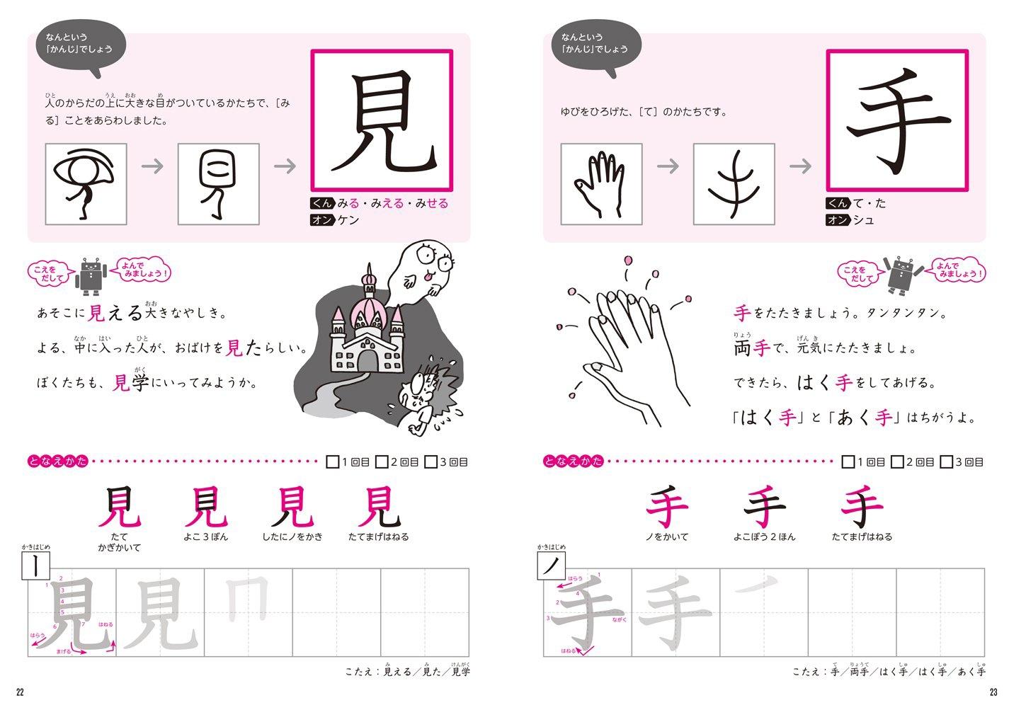 ... 式初めての漢字 of 下村昇の窓